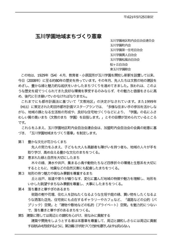 machi_kensyo-02