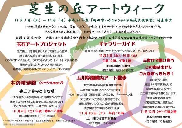shibaonooka_henko