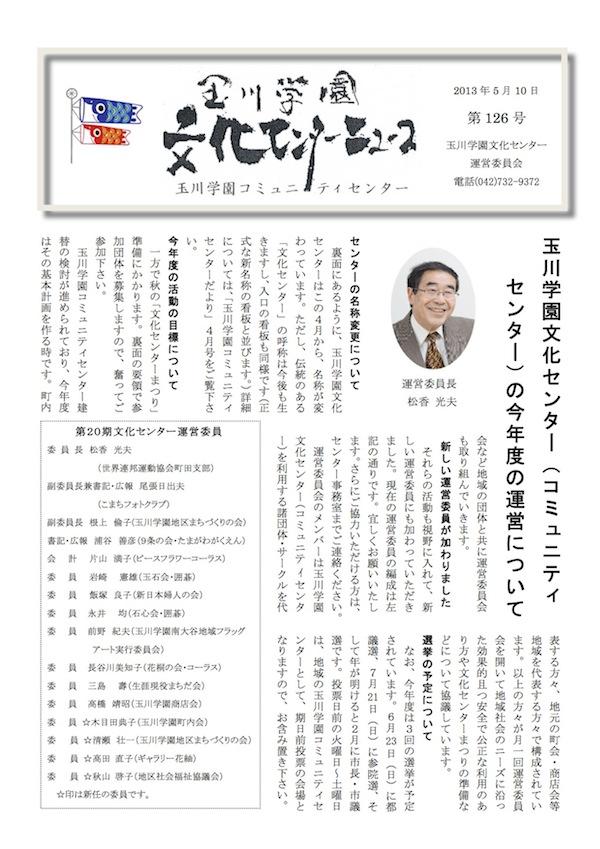 bunkacenter_news126-P1
