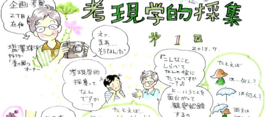 考現学タイトル_01