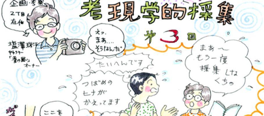 考現学タイトル_03