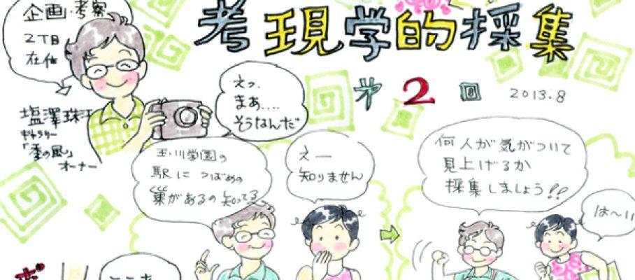 考現学タイトル_02