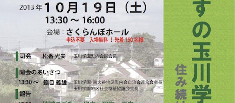 地域フォーラム20131019