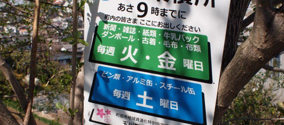 Shigensyusekikanban