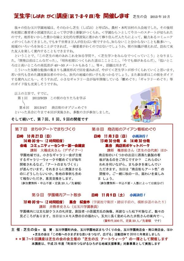 芝生学講座2013.10