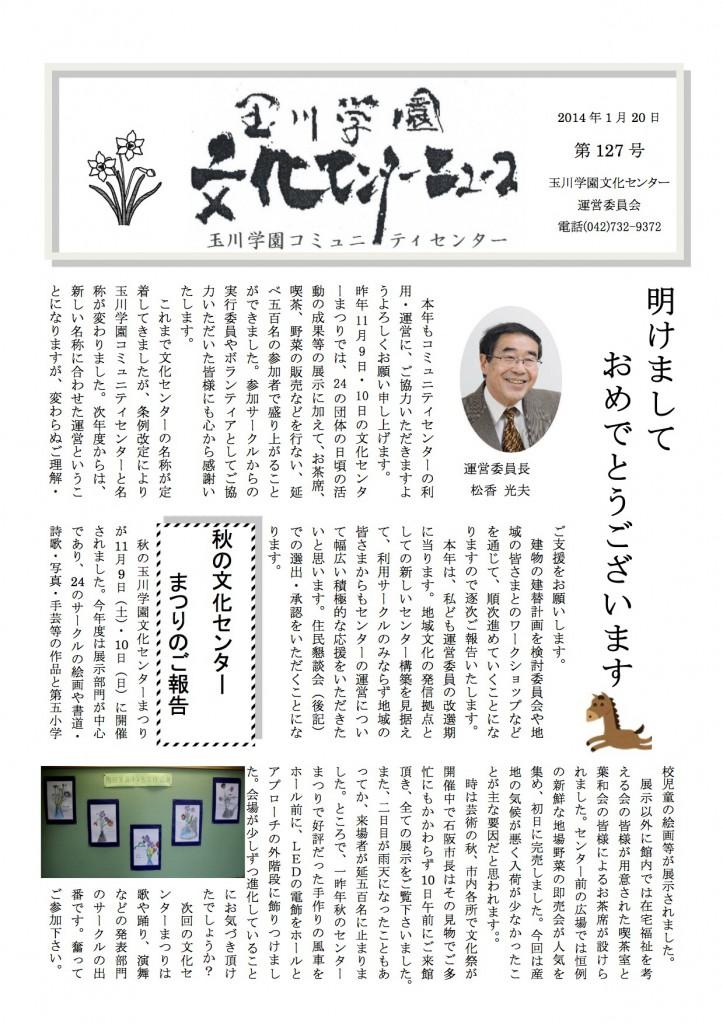 文化センターニュース127_A