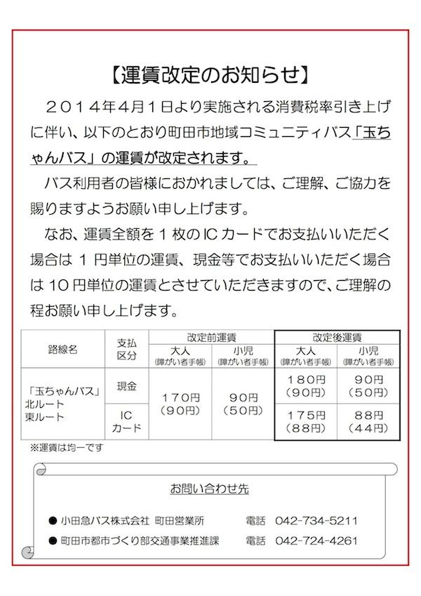 玉ちゃんバス運賃改定