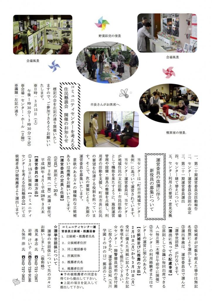 文化センターニュース127_B
