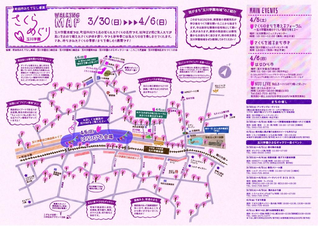 はなびら市MAP見開き-01