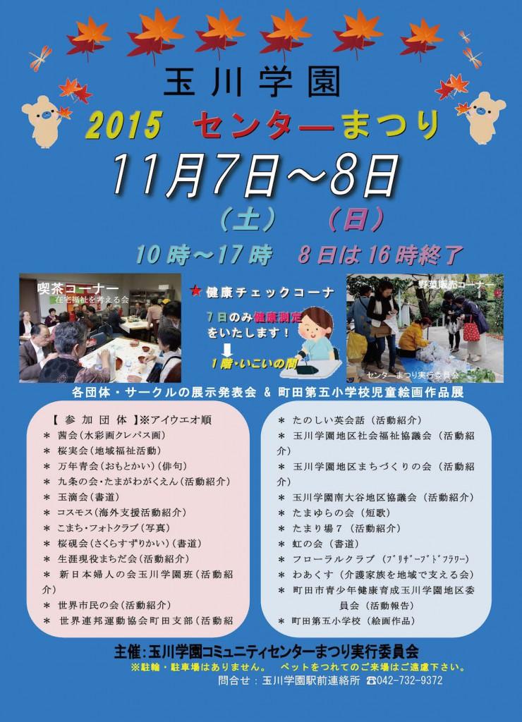 2015センタ―まつりポスター02