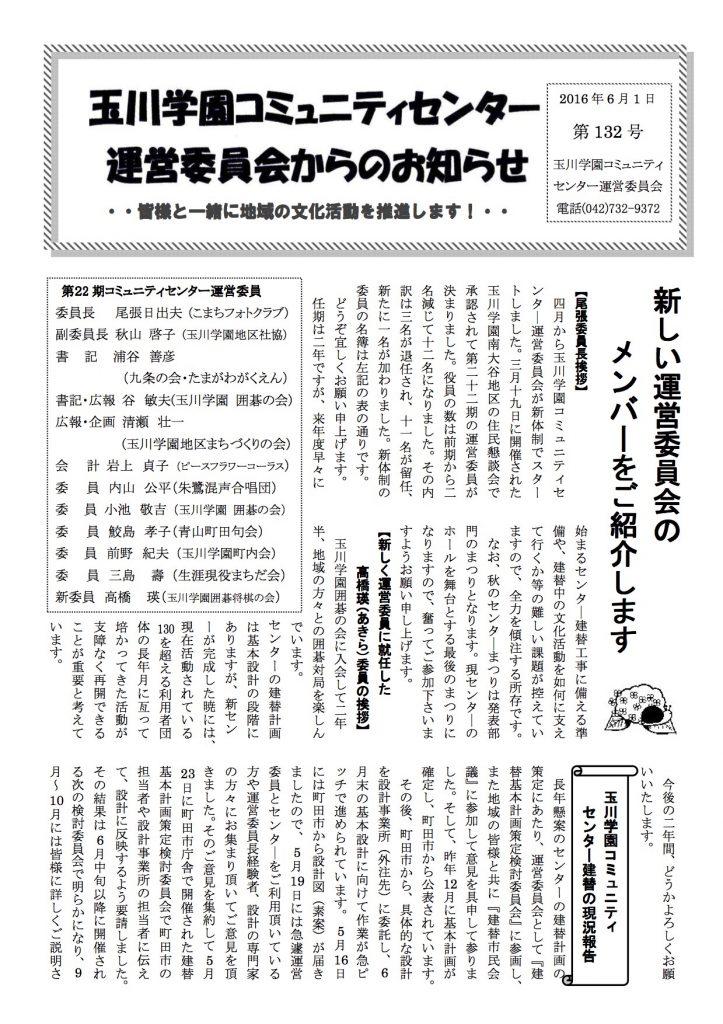 運営委員会お知らせ132号(最終版)