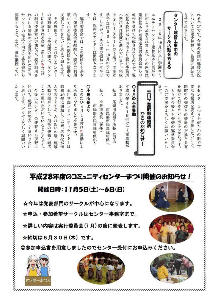 運営委員会お知らせ132号(最終版)2