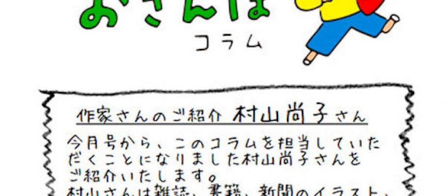町田市玉川学園町内会広報誌 この町おさんぽコラム