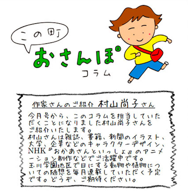おさんぽコラム-ai