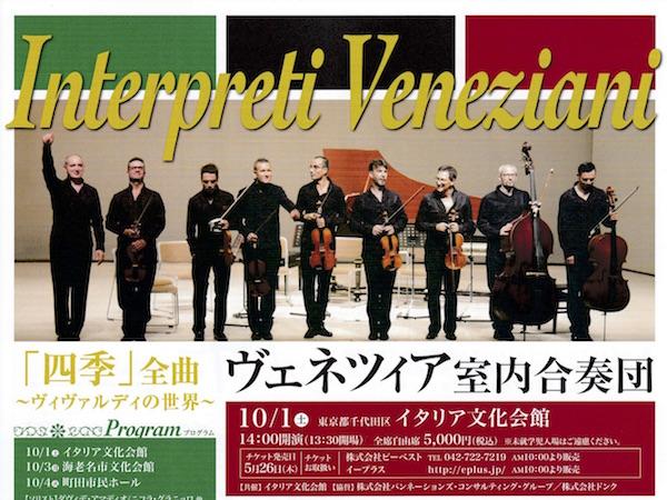 ヴェネツィア室内合奏団