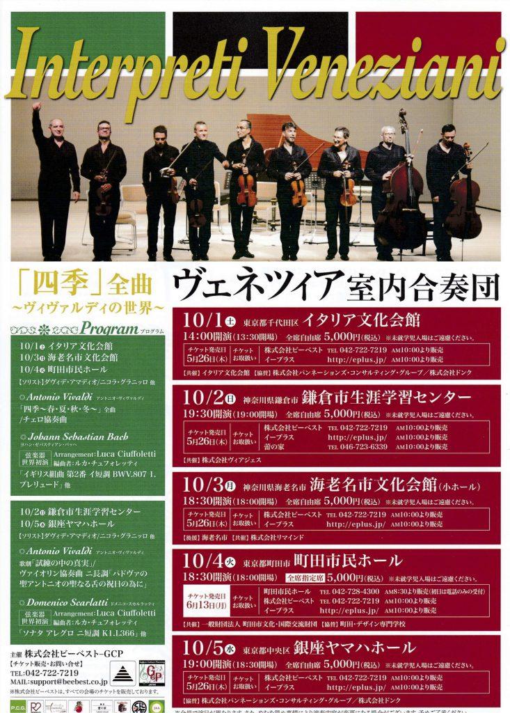 ヴェネツィア室内合奏団パンフレット201607