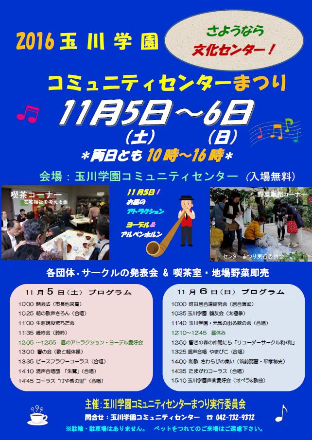 町田 玉川学園前 コミュニティセンターまつりポスター