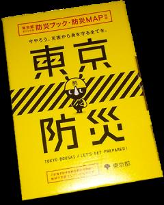 2016年11月町内会だより 東京防災学習セミナー