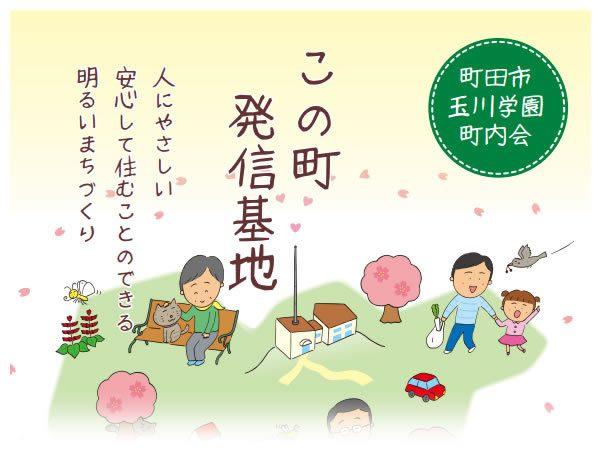 玉川学園町内会しおり2017