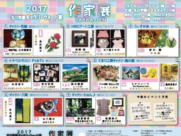 2017 ギャラリーウォーク夏 作家展 町田市玉川学園
