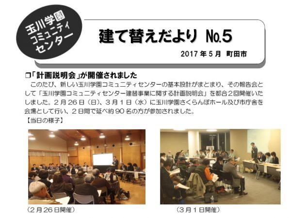 2017年5月 玉川学園コミュニティーセンター建替説明会