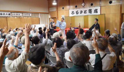 玉川学園町内会 「ふるさと寄席」が開催されました