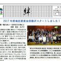 「絆」 町田市青少年健全育成玉川学園地区委員会