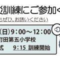 玉川町内会 合同防災訓練のお知らせ
