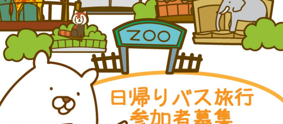 2017年 成人部 冬の日帰りバス旅行 上野動物園