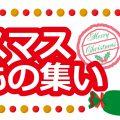 玉川学園町内会 クリスマスこどもの集い 2017