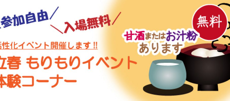 立春 もりもりイベント体験コーナー 3chiku_event-01-01