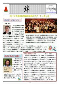 「絆」90号 町田市青少年健全育成玉川学園地区委員会