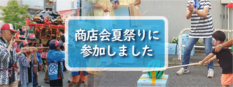 2018年 夏祭り 2018natumaturi