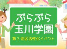 2018年 第7地区活性化イベント 7chiku_event_20181020