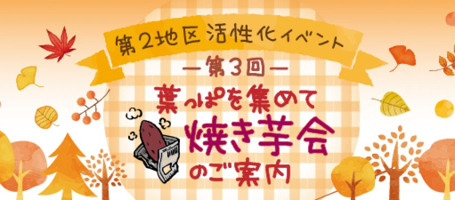第2地区 活性イベント 葉っぱを集めて焼き芋会 2018年12月