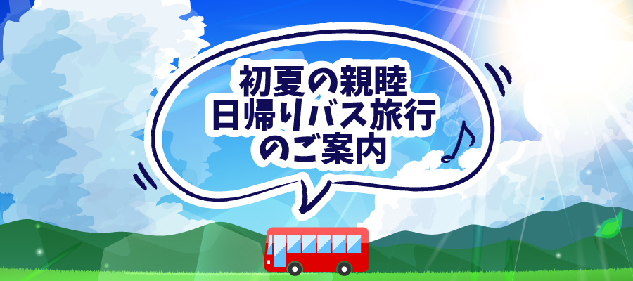 2019年 成人部 初夏の親睦 バス旅行のご案内