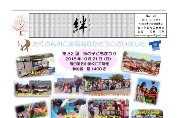 町田市青少年健全育成玉川学園地区委員会 絆92号