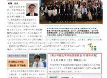 町田市青少年健全育成玉川学園地区委員会 絆93号
