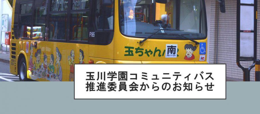 玉川学園コミュニティバス推進委員会からのお知らせ