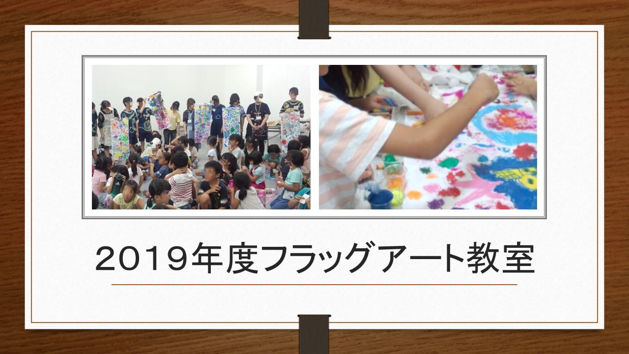トップ画面2019年度フラッグアート教室・