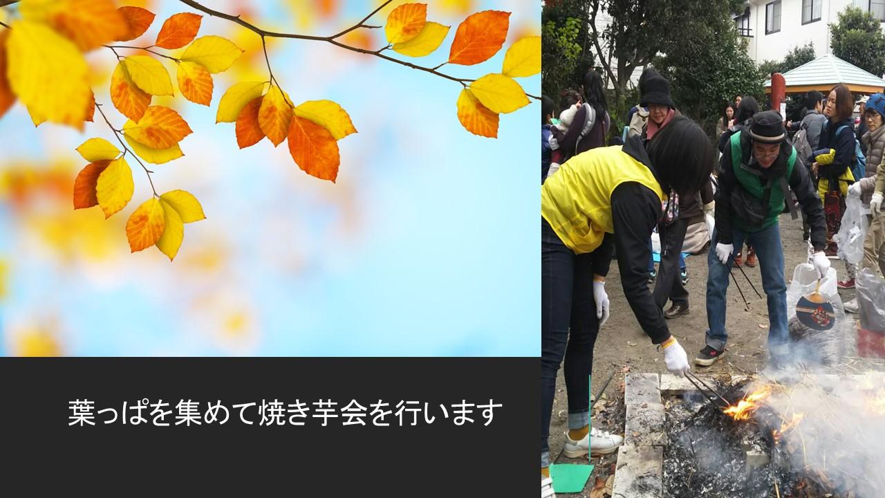 第二地区葉っぱを集めて焼き芋会A
