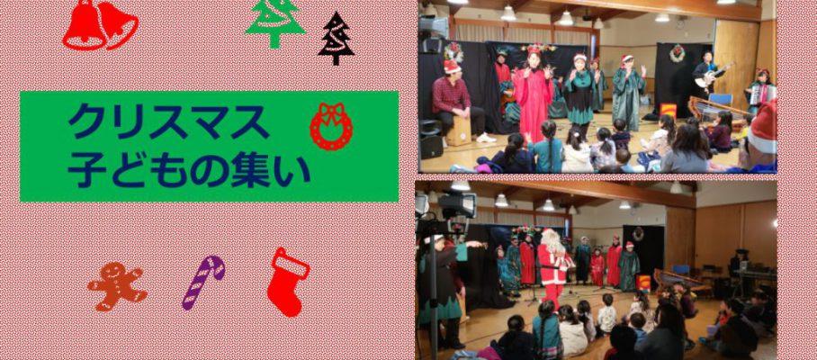 クリスマス子どもの集い案内2019