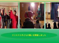 クリスマス子どもの集いを開催しました2019