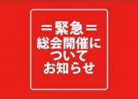 緊急用総会開催について202003
