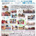 町田市青少年健全育成玉川学園地区委員会 絆94号