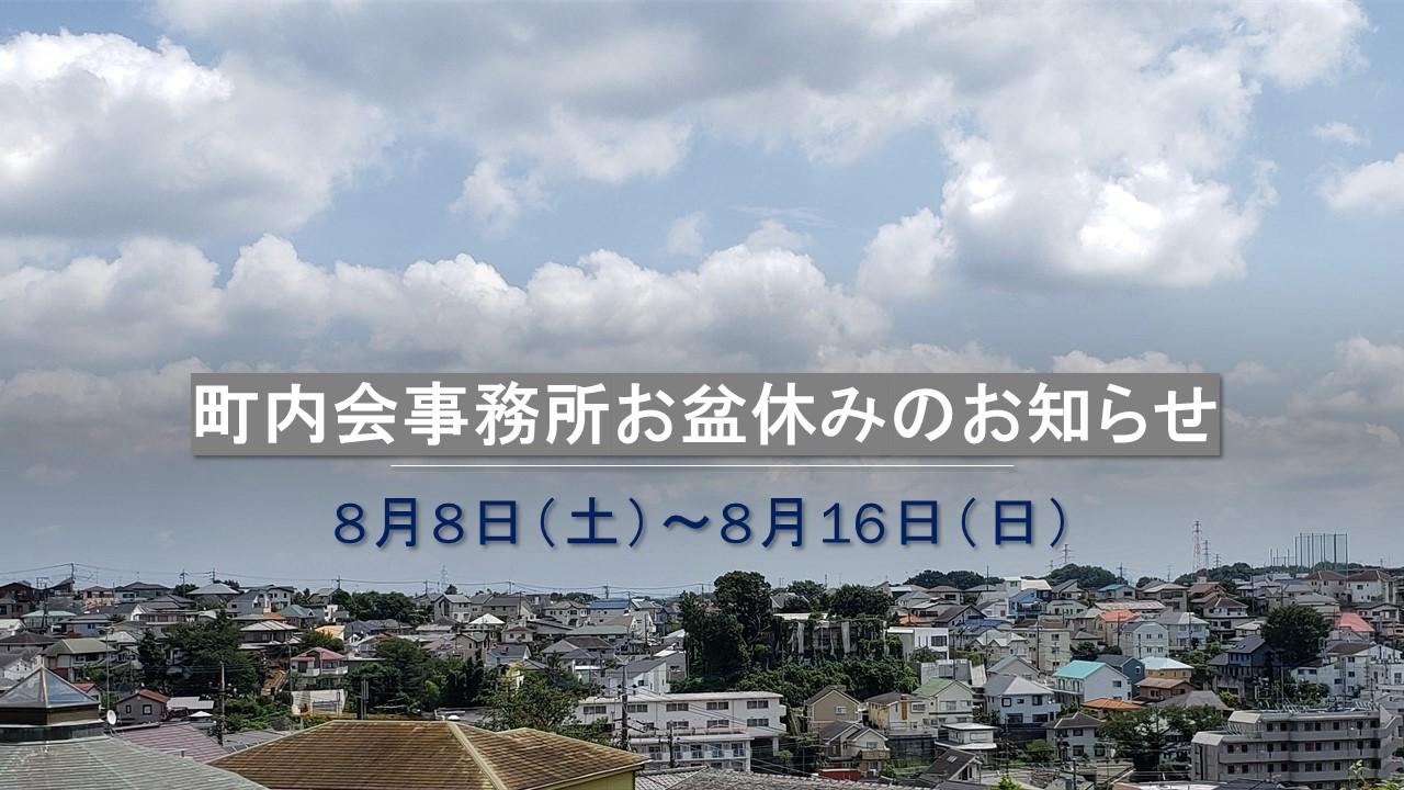 町内会事務所お盆休みのお知らせ