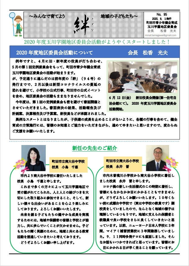 町田市青少年健全育成玉川学園地区委員会 絆95号