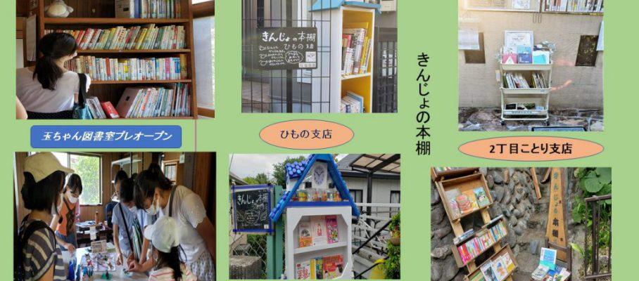 きんじょの本棚トップ画面